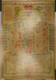 老北京胡同详细图(中国画报社影印版·尺寸78×54厘米)