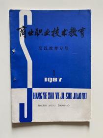商业职业技术教育1987.1(烹饪教育专号)