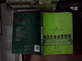 物流企业运营管理(第2版)/