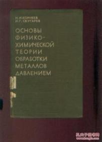 金属压力加工的物理化学理论基础[俄文版]《55496-62》