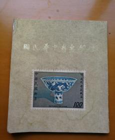 从邮票看中华民国