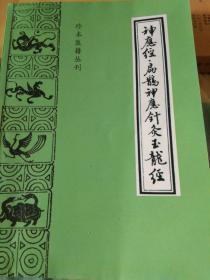 【扁鹊神应玉龙经】明.陈会撰.刘瑾.补辑。