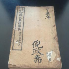 王叔和 李濒湖:图注难经脉诀(卷三、卷四) 线装  一册