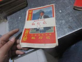 革命现代京剧 红灯记 剧照 活页19页