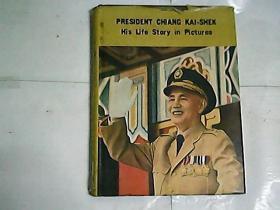 图片中的蒋公介石生涯   1895一1968 部分  /  英文版  精装带护封