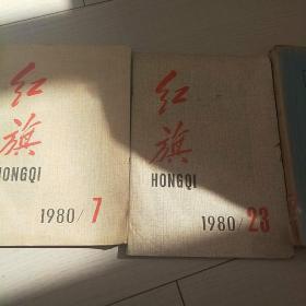 红旗杂志1980年1-8,7,23