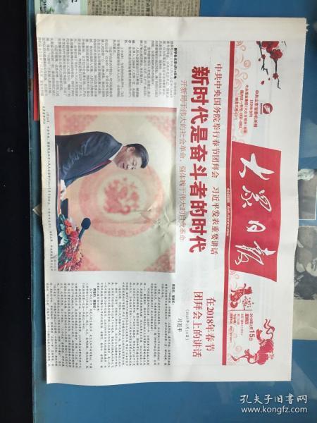 大众日报(今日4版)中共中央国务院举行春节团拜会