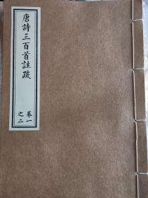 唐诗三百首注疏【扫叶山房丛行】(复印线装本)(全套3册) 包快递