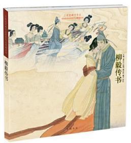柳毅传书(全国连环画获奖作品典藏系列) 1函1册