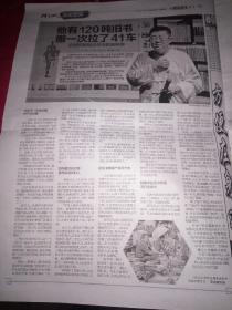 2019年11月9日《大河报》,整版报道在孔网开店第一人胡同在郑州讲述他与旧书的故事。