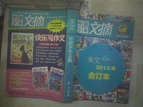 中国少年文摘  2012 合订本