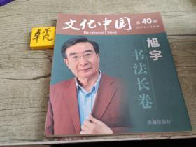 旭宇書法長卷 文化中國第40期
