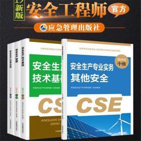 2019中级注册安全工程师考试教材(建筑专业)+(其它专业)+(化工专业)