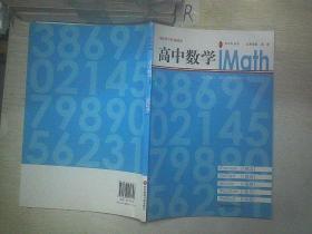 高中数学iMath(第6册)/iStudy丛书