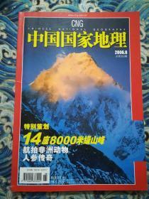 中国国家地理地理 2006年8