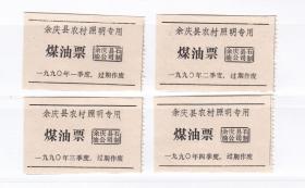 贵州省遵义市余庆县90年农村照明专用煤油票 4枚4个季度 非粮票