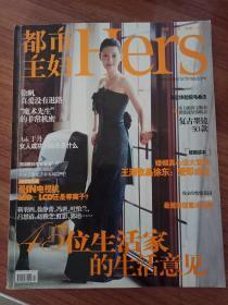 都市主妇(2009年7月号)封面-徐帆