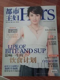 都市主妇(2006年8月号)封面-黄奕