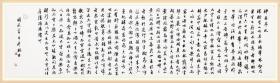 【保真】山西省书协会员、知名书法家王彦林行书力作:欧阳修《醉翁亭记》