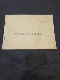 邮电史料文献:86年邮电通信事故差错记录本(16开空白)