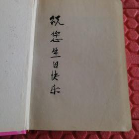 上海日记本(精装)