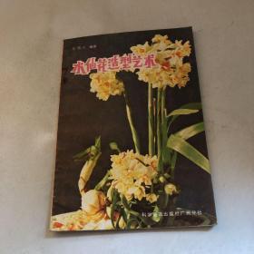 水仙花造型艺术