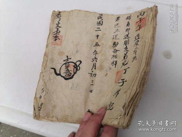 民国25年(丁子升手抄)秦腔丑角戏《考文》一册全