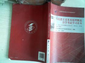 马克思主义基本原理概论 自学考试学习读本 (2018年版)