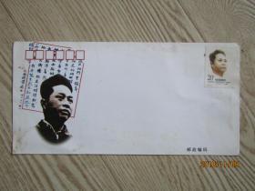 1996-24[T2-1叶挺同志诞生一百周年极限封