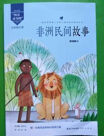 非洲民间故事/五年级教育部新编小学语文教材指定阅读书系