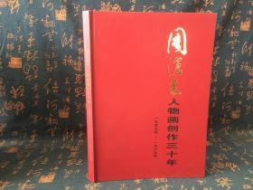 周沧米人物画创作三十年 库存书