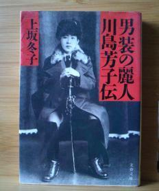 日文原版  男装の丽人・川岛芳子伝(店内千余种低价日文原版书)