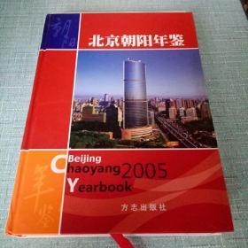 北京朝阳年鉴.2005