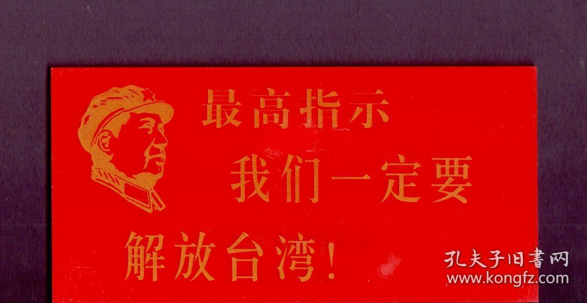 """1966年,""""我们一定要解放台湾""""福州军区塑料摆件"""