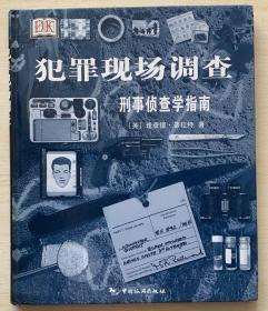 犯罪现场调查:刑事侦查学指南( 16开 精装 铜版彩印)