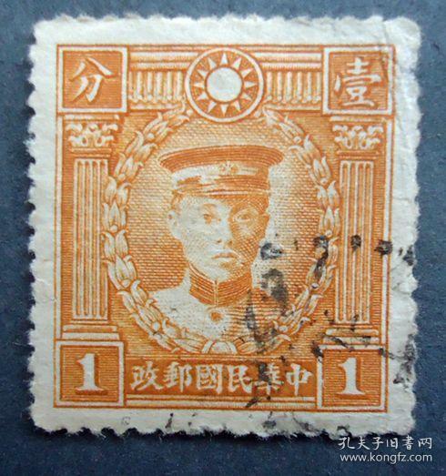 邮票 民普21 香港商务版烈士像1分 信销
