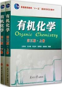二手正版 有机化学 第三版 003 王积涛 上册+下册 南开大学出版