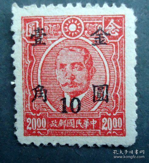 邮票  民国 普48 孙中山像烈士像念圆20元改金圆1角 新1枚