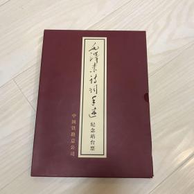 毛泽东诗词手迹纪念站台票