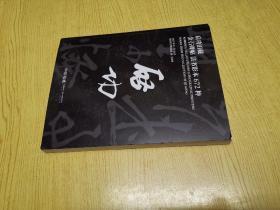 中国嘉德2019秋季拍卖会:启功旧藏——金石碑帖 法书影本672种