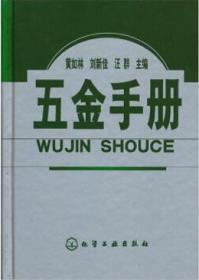 五金手册 9787502577377 黄如林 刘新佳 汪群 化学工业出版社 蓝图建筑书店
