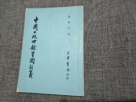 《中国七政四余星图析义》,吴师青撰,繁体竖排本