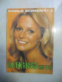 环球银幕画刊 1987年第3期
