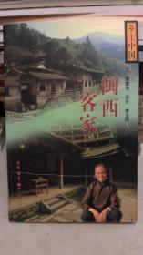 闽西客家 谢重光 著 / 生活·读书·新知三联书店9787108017253   一版一印 无笔记