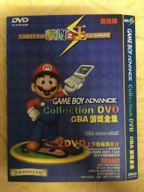 PC电脑游戏 GBA 游戏全集 2碟装