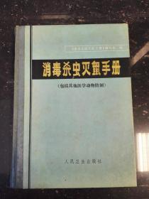 消毒杀虫灭鼠手册(包括其他医学动物防制)(仅印5100册)