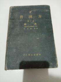 普济方第十册  针灸(卷四O九至卷四二六)