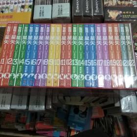 圣斗士星矢1~22册