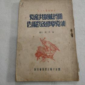 关于苏联共产党党章修改的报告