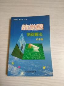 数学题创新解法(初中版)